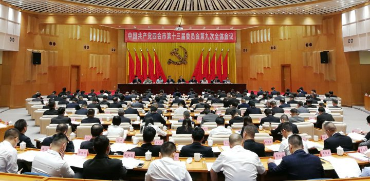 中国共产党亚搏体育苹果app下载十三届委员会第九次全体会议召开
